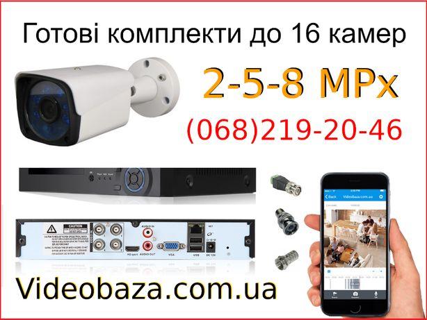 Камеры наблюдения видеонаблюдения 2 4 8 16 для дома магазина