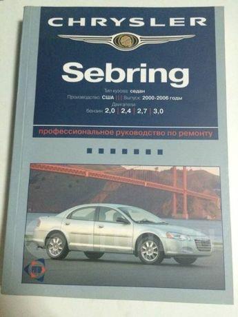 Книга по ремонту мануал Chrysler Sebring с 2000