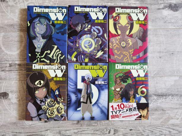Dimension W 1-6 Manga Sci-Fi Jap