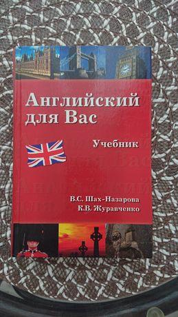 """учебник """"Английский для всех"""""""