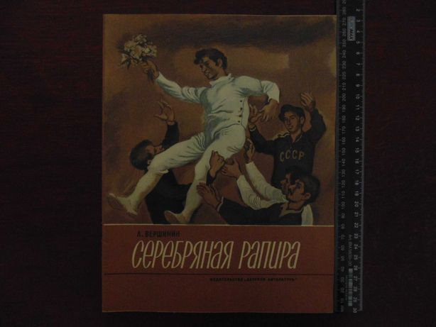 """Книга Л. Вершинин """"Серебряная рапира""""."""
