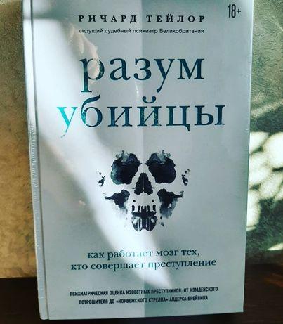 Разум Убийцы Книга