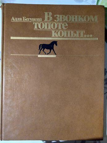 """Книга """"В звонком топоте копыт"""" Алла Бегунова"""