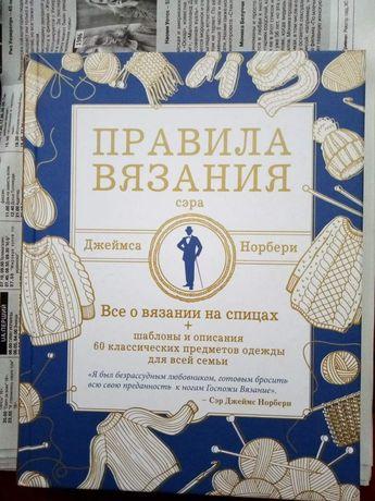 Продам книгу Правила вязания сэра Джеймса Норбери