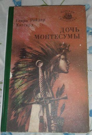 Книга роман Дочь Монтесумы»