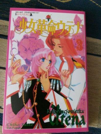 "Manga ""Rewolucjonistka Utena"" tom 3 Waneko, Dramat, Romans, Shoujo"