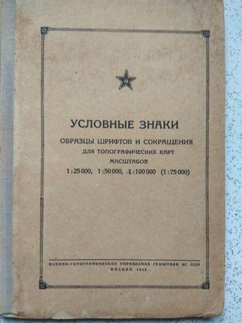 Условные знаки, Москва, 1946г, военно-топографическое управление