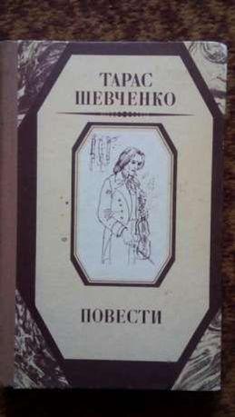 Т. Шевченко Повести