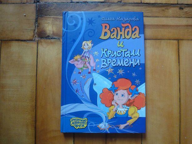 Детская книга Ванда и кристалл времени