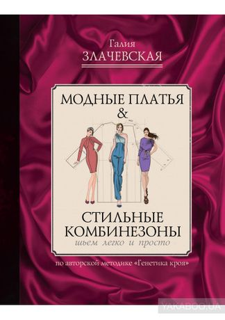 Модные платья и стильные комбинезоны: шьем легко и просто