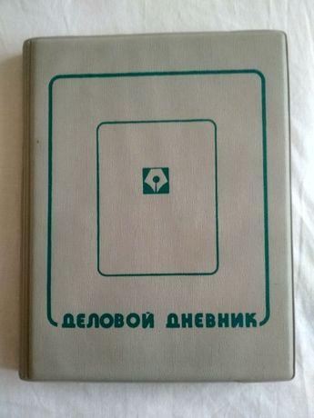 Деловой дневник.Ежедневник.Набор блокнотов.СССР.Новые.