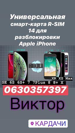 R-sim р-сим разлочка разблокировка iCloud Apple iPhone турбо Смарт
