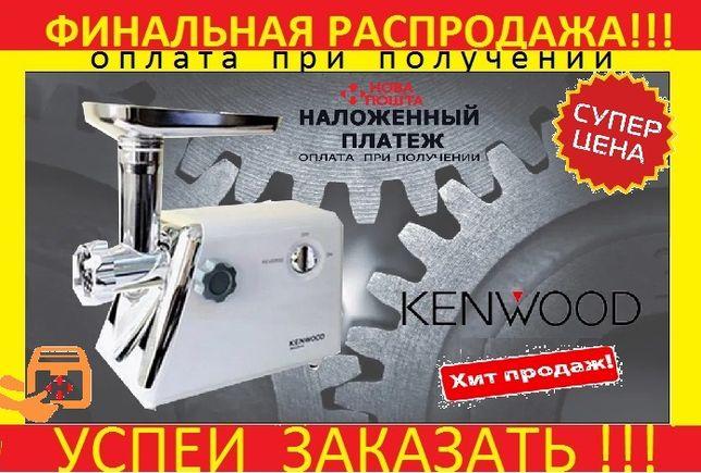 РАСПРОДАЖА!!! Мощная электрическая мясорубка комбайн KENWOOD 3000w