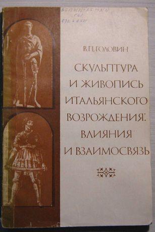 Скульптура и живопись итальянского Возрождения. 1985г.