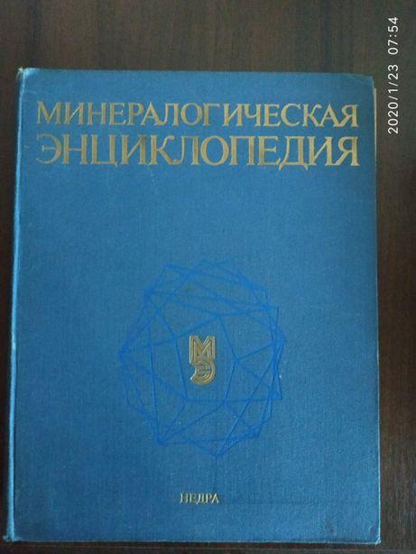 продам книгу Минералогическая энциклопедия