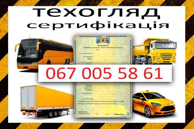 Сертифікація авто з Америки та Эвропи і Техогляд «УЖГОРОД»