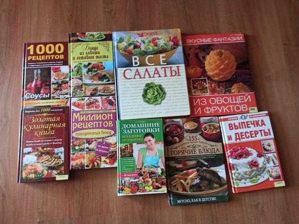 Кулинарные книги 11шт