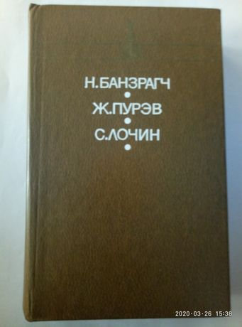 Книга Банзрагч Пурэв Лочнин романы и повести 1981г.