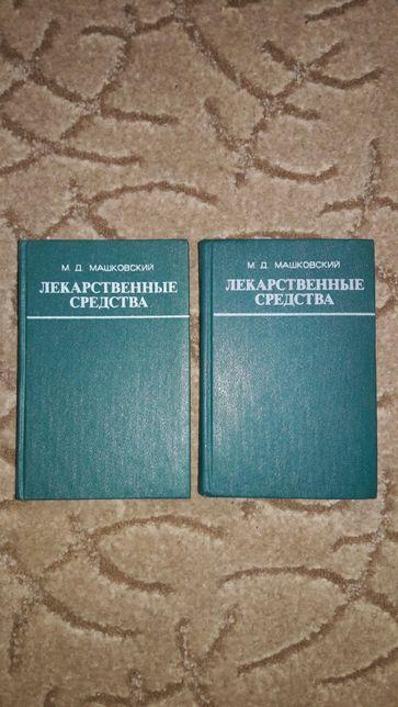 Книги Лекарственные растения