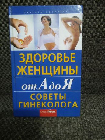 здоровье женщиньl