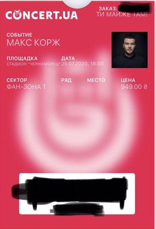 Билет Макс Корж Одесса