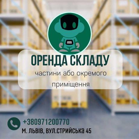 Оренда складського приміщення