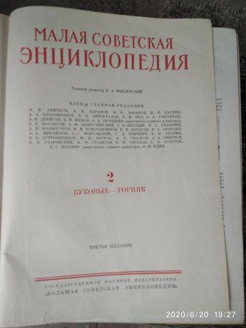 Совецкая энциклопедия