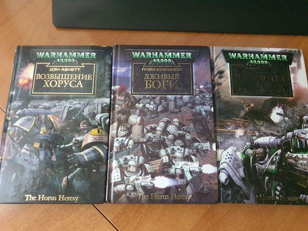Warhammer 40k Horus Heresy/ Вархаммер 40к Ересь Хоруса