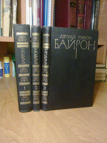 Дж.Г.Байрон. 1-3 том.