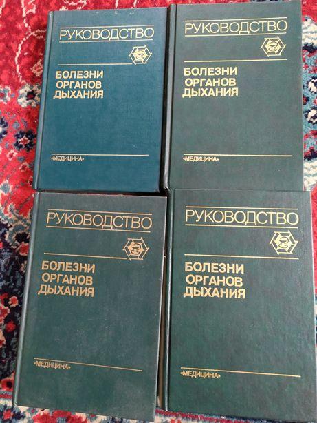 Нобір книжок захворювання органів дихання в 4 томах.