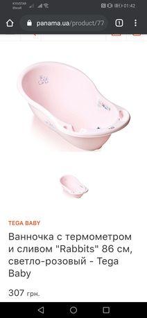 Продам горку для купания и ванночку детскую с термометром розовую