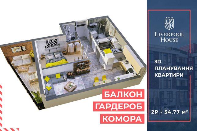 Продам двокімнатну квартиру Київ | 54м2 | Теремки | Liverpool House