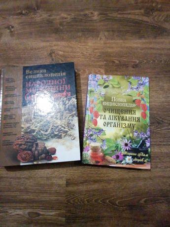 енциклопедия здоровья,книги по здоровью