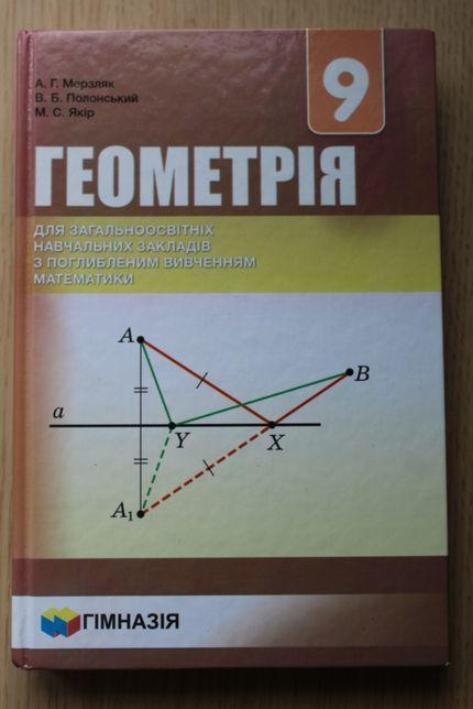 Учебник по геометрии 9 класс для поглибленого вивчення