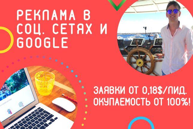 Реклама в соц. сетях и Google (facebook, fb, инстаграм, instagram)