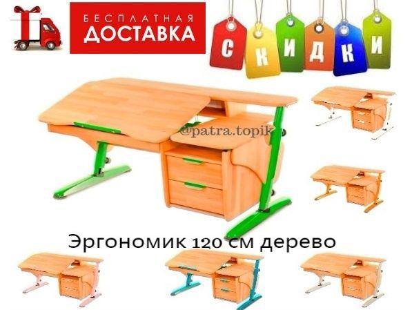 Школьный письменный стол Pondi с тумбой, дерево бук. Доставка. Скидка