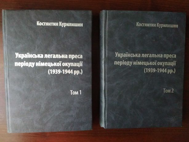 Українська легальна преса періоду німецької окупації (1939-1944 рр.)