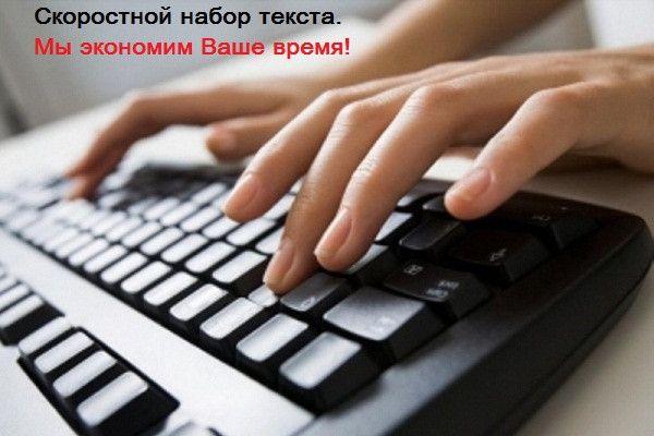 Набор текста, перевод с украинского на русский и наоборот