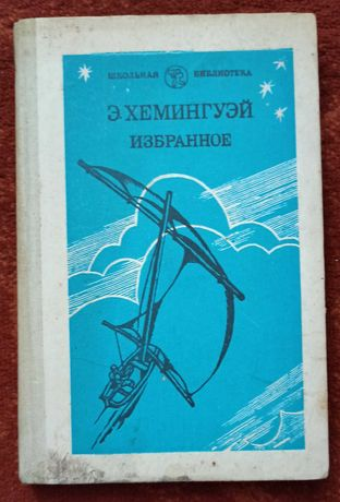 """Книга Эрнест Хемингуэй """"Избранное"""""""