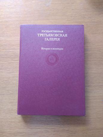 Третьяковская галерея. Книга.