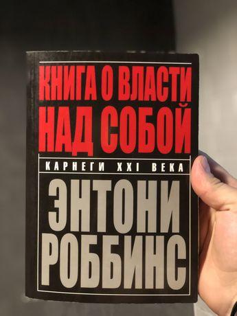 Энтони Робинс