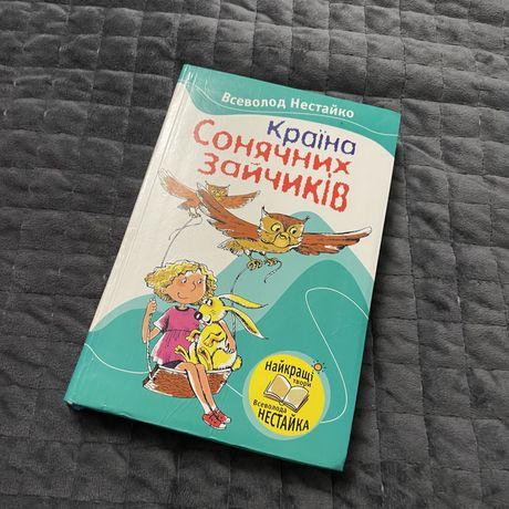 Книга «Країна сонячних зайчиків» Всеволод Нестайко