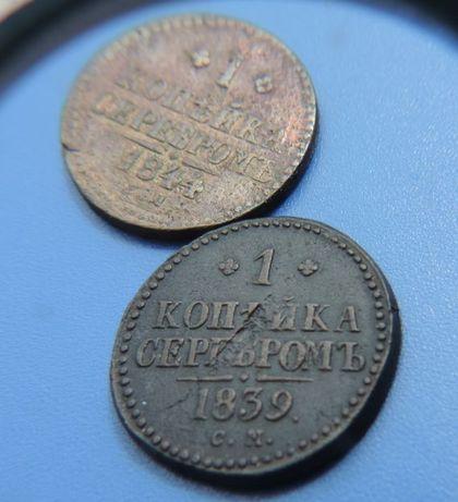 2R in 1 - 1 копейка серебром 1839 и 1844 годов. Дуплет. Оригиналы