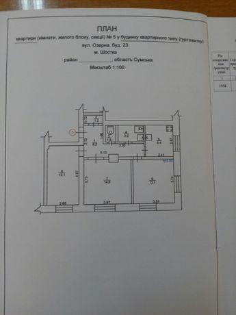Удобная 3х-комнатная квартира на Капсуле