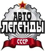 Автолегенды СССР распродажа коллекции