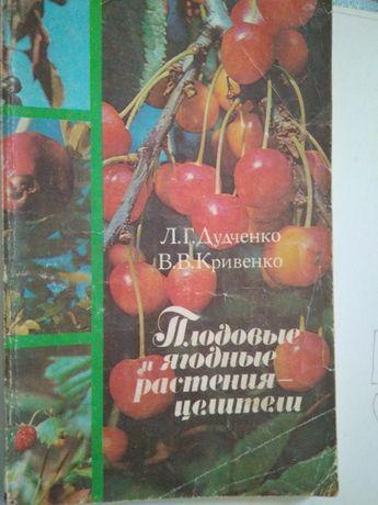 Книги о плодово ягодных культурах