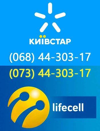 Пара красивых номеров Kyivstar и Lifecell