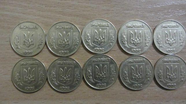 Монета 50 копеек Украины 1992 года, 3ААм (10 монет)!