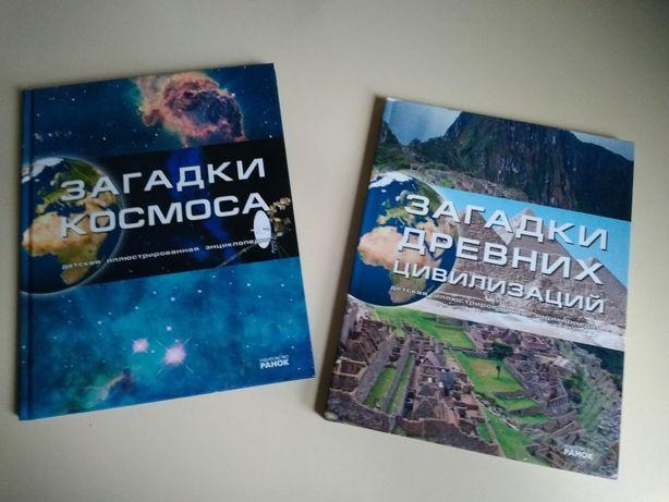 Энциклопедии Загадки космоса и древних цивилизаций для школьников