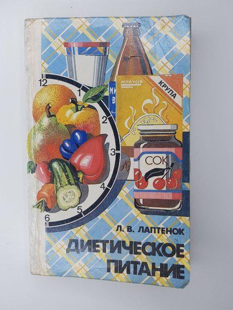 Книга Диетическое питание про разных заболеваниях Рецепты